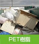 PET樹脂