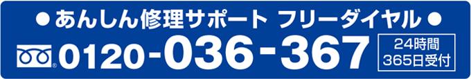 あんしん修理サポートフリーダイヤル 0120-36-367