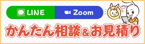ニッカホーム関東のオンライン無料相談 LINEでかんたん見積もり&Zoomでオンライン相談