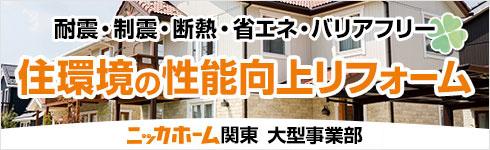 大切な住まいを長持ちさせるため、快適で安心できる住まいのための『性能向上リフォーム』 ニッカホーム関東大型事業部